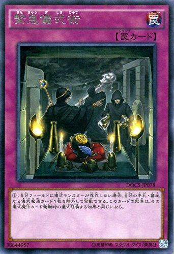 遊戯王 DOCS-JP078-R 《緊急儀式術》 Rare