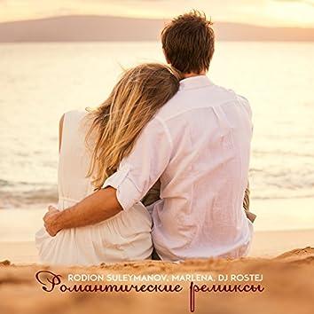 Romantic Remixes