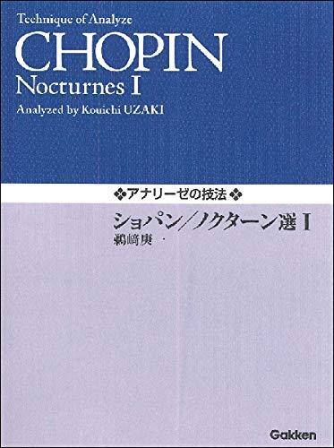 アナリーゼの技法 ショパン/ノクターン選I