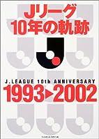 Jリーグ10年の軌跡1993→2002