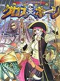 海賊都市クロスボーン 六門世界RPGサプリメント Role & Roll RPG