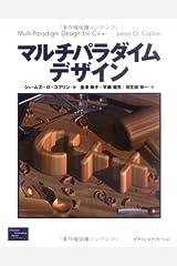 マルチパラダイムデザイン 単行本