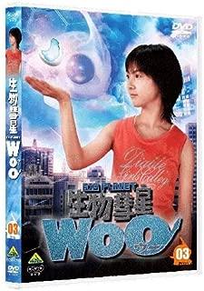 生物彗星WoO 3 [DVD]
