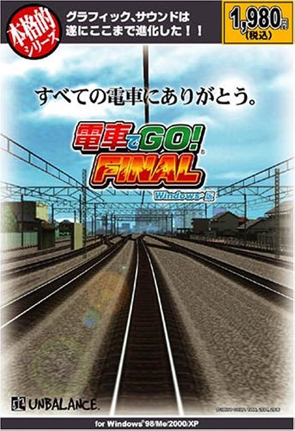 にんじん干渉する時系列本格的シリーズ 電車でGO!FINAL