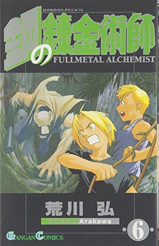 [Fullmetal Alchemist 6]