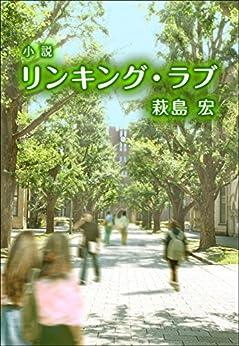 [萩島 宏]の小説リンキング・ラブ