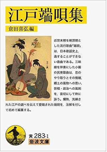 江戸端唄集 (岩波文庫)