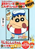 TV Series Crayon Shin-chan A Good Storm then see 20. Summer. Pool. Sun. That Girl Swimwear with Dazzling E Series ()
