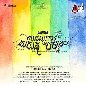 """Udhyogam Purusha Lakshanam (Title Track) [From """"Udhyogam Purusha Lakshanam""""]"""