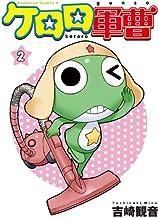 表紙: ケロロ軍曹(2) (角川コミックス・エース)   吉崎 観音