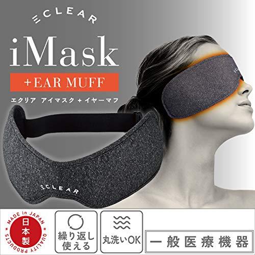 エレコム 一般医療機器温熱用パック エクリア アイマスク+イヤーマフ ダークグレー HCM-H02DG