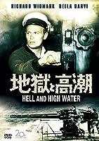 地獄と高潮 [DVD]