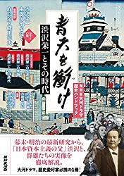 NHK大河ドラマ歴史ハンドブック 青天を衝け: 渋沢栄一とその時代 (NHKシリーズ NHK大河ドラマ歴史ハンドブック)