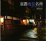 京都夜景名所 (SUIKO BOOKS (142))