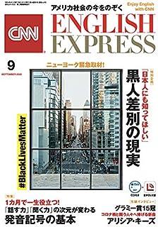 [CD&無料DLサービス付き]CNN ENGLISH EXPRESS 2020年9月号【特別特集】黒人差別の現実【インタビュー】アリシア・キーズ