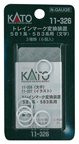 KATO Nゲージ トレインマーク変換装置 581系 /583系用 文字 11-326 鉄道模型用品