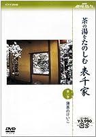 NHK趣味悠々 茶の湯をたのしむ 表千家 第一巻 薄茶のけいこ [DVD]