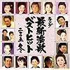 キング最新演歌ベストヒット2005冬
