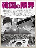 韓国の限界 (週刊エコノミストebooks)