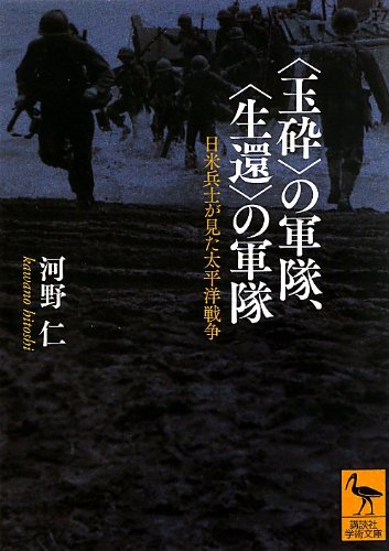 〈玉砕〉の軍隊、〈生還〉の軍隊――日米兵士が見た太平洋戦争 (講談社学術文庫)
