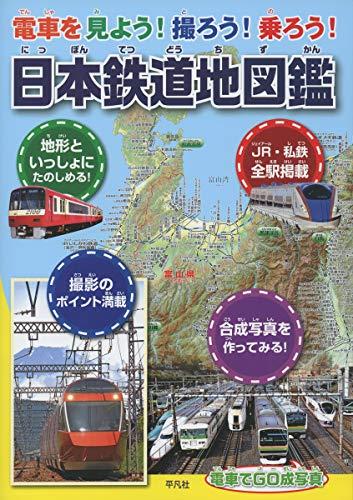 電車を見よう! 撮ろう! 乗ろう!  日本鉄道地図鑑