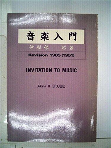 音楽入門―音楽鑑賞の立場 (1985年)の詳細を見る