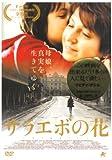 サラエボの花 [DVD]