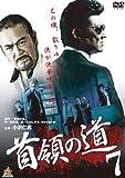 首領の道7[DVD]
