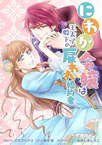 にわか令嬢は王太子殿下の雇われ婚約者 連載版: 20 (ZERO-SUMコミックス)