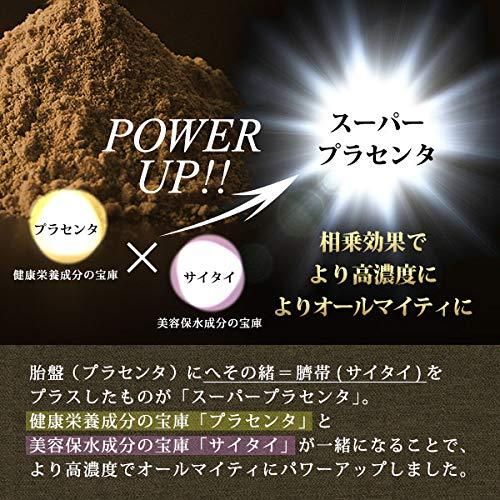 母の滴スーパープラセンタサプリプラセンタEX(30日分60粒)たんぱく質量98.8%[馬プラセンタサイタイエキス天然ヒアルロン酸]美容サプリ