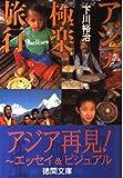 アジア極楽旅行 (徳間文庫)
