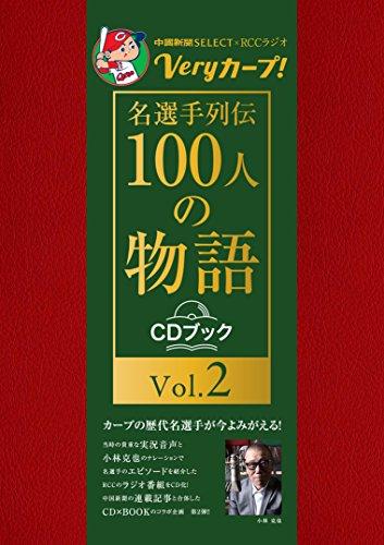 Veryカープ! 名選手列伝100人の物語 Vol.2 (CDブック)