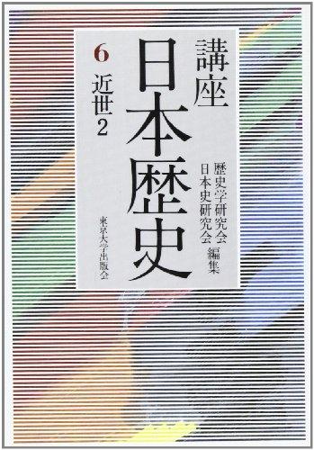 講座 日本歴史 (6)