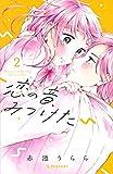 恋の音、みつけた(2) (KC デザート)