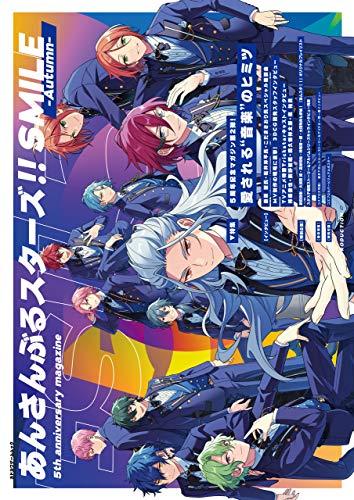 あんさんぶるスターズ!!SMILE -Autumn- 5th anniversary magazine [雑誌] (カドカワゲームムック)