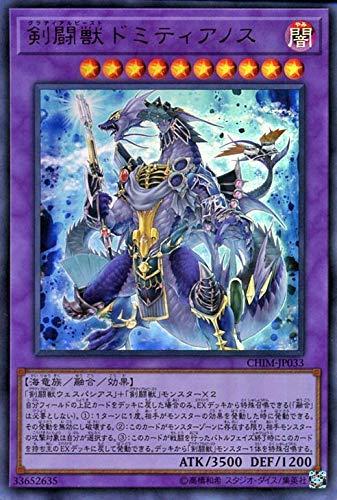 剣闘獣ドミティアノス ウルトラレア 遊戯王 カオス・インパクト chim-jp033
