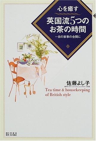 心を癒す英国流5つのお茶の時間―一日の家事の合間にの詳細を見る