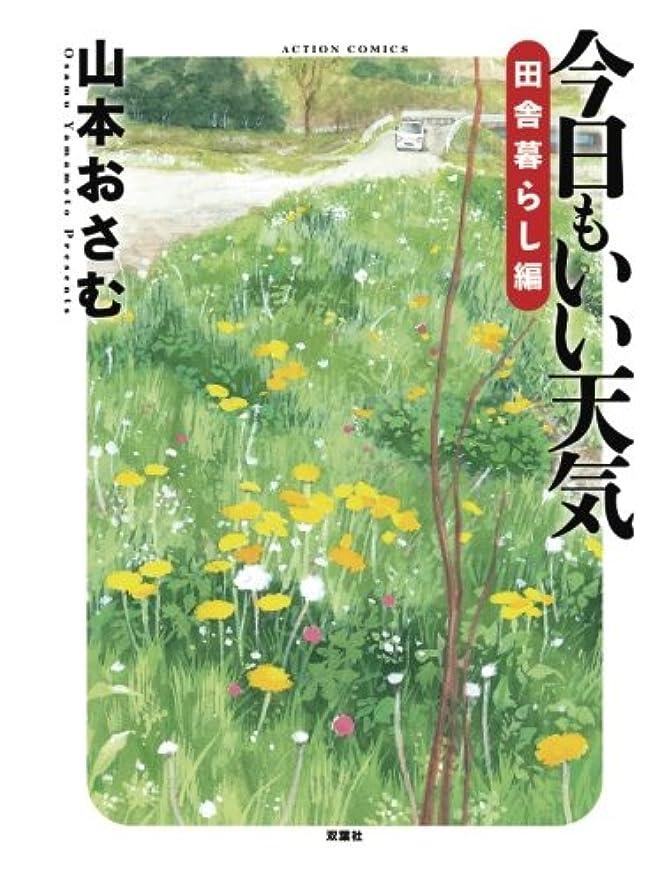 シリーズシリンダー空気今日もいい天気 田舎暮らし編 (漫画アクション)