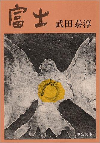 富士 (中公文庫)の詳細を見る