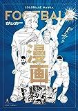 Coloriage Manga - Football: Livre grand format avec de sublimes dessins à colorier dans le style manga de sport (Young Seinen)