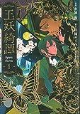 玉妖綺譚 1