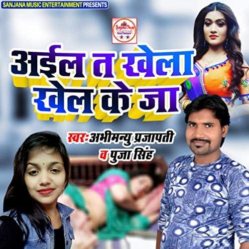Abhimanyu Prajapati & Puja SIngh feat. Surya Satish & Suraj Gupta