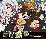京騒戯画 Blu-ray BOX[Blu-ray/ブルーレイ]