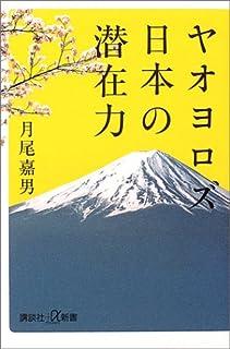 ヤオヨロズ日本の潜在力 (講談社+α新書)