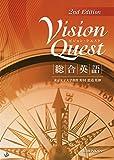 Vision Quest 総合英語 2nd Edition