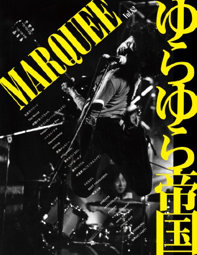 MARQUEE vol.82   マーキー82号の詳細を見る
