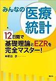 みんなの医療統計 12日間で基礎理論とEZRを完全マスター! (KS医学・薬学専門書)