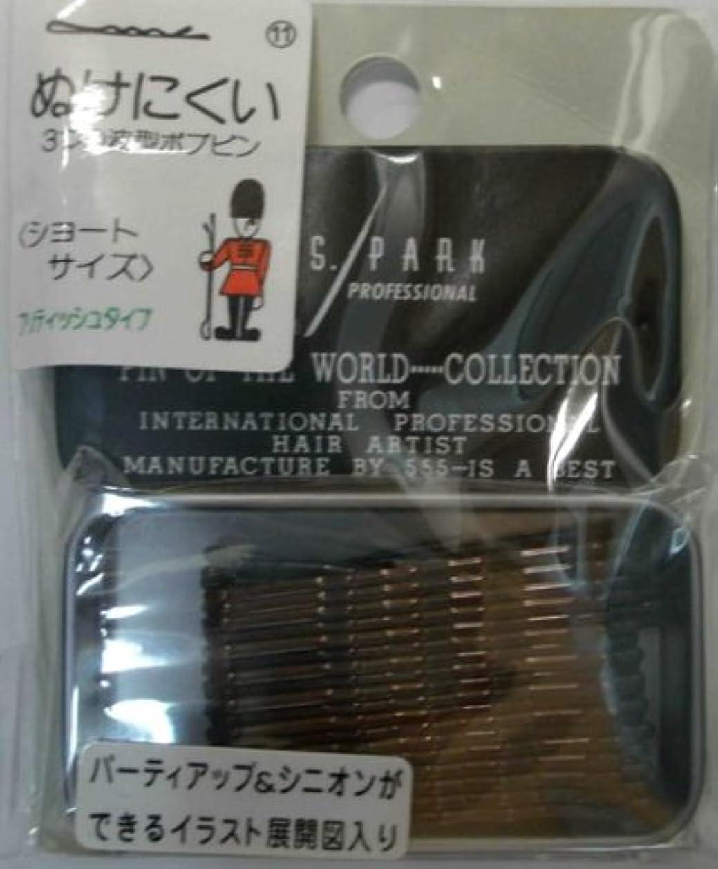 州四ハブブY.S.PARK世界のヘアピンコレクションNo.11(ショートサイズ)ブリティッシュタイプ45P