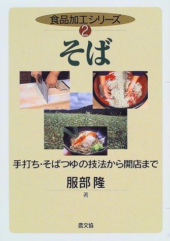 そば—手打ち・そばつゆの技法から開店まで (食品加工シリーズ (2))
