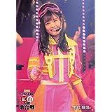 本村碧唯 写真 第6回 AKB48紅白対抗歌合戦 封入